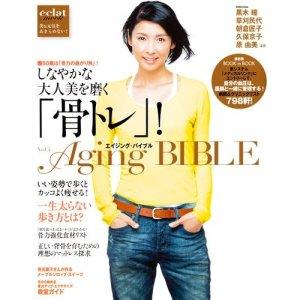 Aging bible